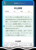 マイ アプリ マイキー ページ