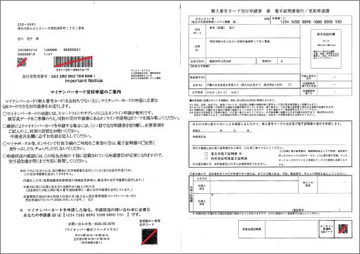 ナンバー 写真 マイ 申請 証明写真機でマイナンバーカードを申請する方法